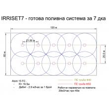 IRRISET7 - готова поливна система за 7 дка