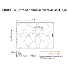 IRRISET4 - готова поливна система за 4 дка